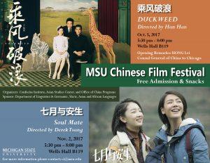 CI-MSU-2017-Movie-Festival-1-300x232.jpg